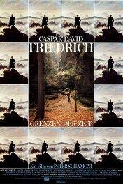 Каспар Давид Фридрих — Границы времени / Caspar David Friedrich — Grenzen der Zeit
