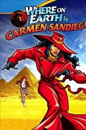 Где находится Кармен Сандиего? / Where on Earth is Carmen Sandiego?