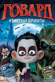 Говард и Замерзшее Королевство / Howard Lovecraft and the Frozen Kingdom