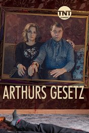 Закон Артура / Arthurs Gesetz