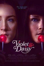 Виолет и Дейзи / Violet & Daisy