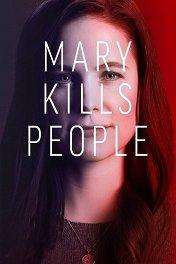 Мэри убивает людей / Mary Kills People