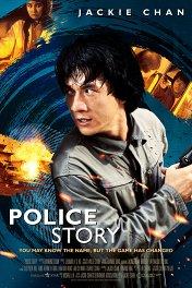 Полицейская история / Ging chaat goo si