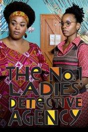 Женское детективное агентство №1 / The No. 1 Ladies' Detective Agency
