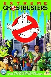 Экстремальные охотники за привидениями / Extreme Ghostbusters