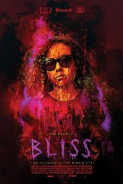 Блаженство / Bliss