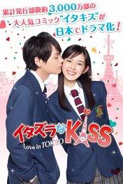 Озорной поцелуй ~ Любовь в Токио / イタズラなKiss~Love in TOKYO