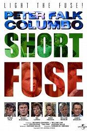 Коломбо: Короткое замыкание / Columbo: Short Fuse