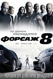 Форсаж-8 / The Fate of the Furious