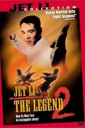 Легенда-2 / Fong Sai Yuk 2