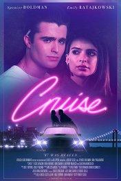 Круиз / Cruise