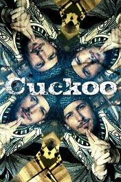 Куку / Cuckoo