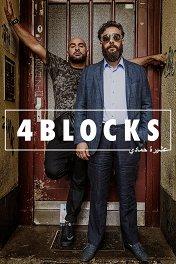 4 квартала / 4 Blocks