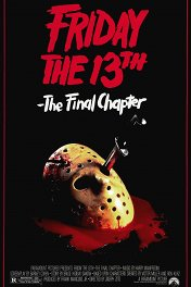 Пятница, 13-е. Фильм 4: Последняя глава / Friday the 13th: The Final Chapter
