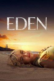 Райское местечко / Eden