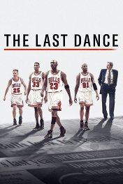 Последний танец / The Last Dance