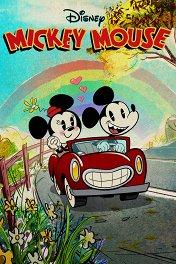 Микки Маус / Mickey Mouse