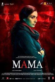 Мама / Mom