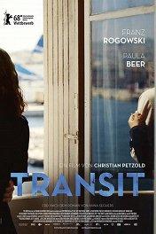 Транзит / Transit