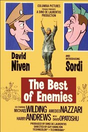 Лучшие враги / The Best of Enemies
