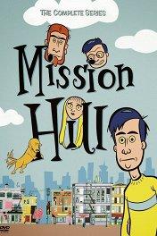 Мишн Хилл / Mission Hill