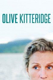 Что знает Оливия? / Olive Kitteridge