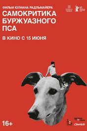 Самокритика буржуазного пса / Selbstkritik eines bürgerlichen Hundes