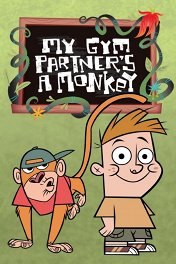 Мой друг — обезьяна / My Gym Partner's a Monkey