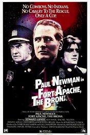 Форт Апач, Бронкс / Fort Apache the Bronx
