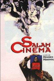 Салям, синема / Salaam cinema