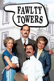 Отель «Фолти Тауэрс» / Fawlty Towers