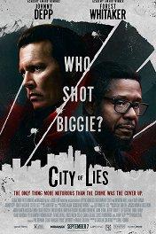 Город лжи / City of Lies