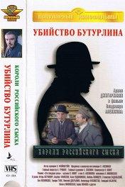 Короли российского сыска: Убийство Бутурлина