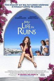 Мое большое греческое лето / My Life in Ruins
