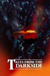 Сказки темной стороны / Tales from the Darkside