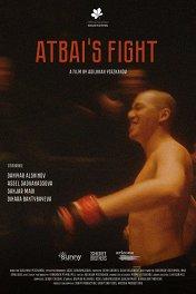 Бой Атбая / Boy Atbaya