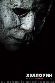 Хеллоуин / Halloween