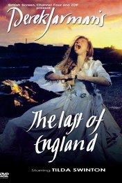 На Англию прощальный взгляд / The Last of England