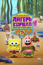 Лагерь «Коралл»: Детство Губки Боба / Kamp Koral: SpongeBob's Under Years