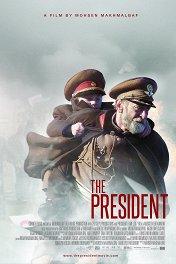 Президент / The President