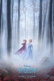 Холодное сердце-2 / Frozen 2