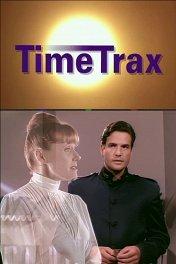 Пороги времени / Time Trax