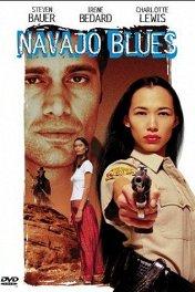 Навахо-блюз / Navajo Blues