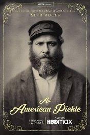 Американский огурчик / An American Pickle
