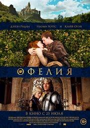 Постер Офелия