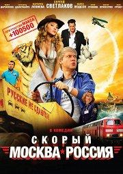 Постер Скорый «Москва–Россия»