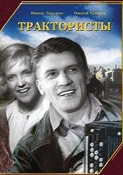 Постер Трактористы