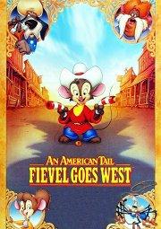 Постер Американский хвостик-2