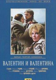 Постер Валентин и Валентина