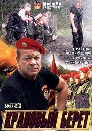 Постер Краповый берет